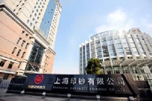 上海印钞厂_上海印钞有限公司_中国印钞造币